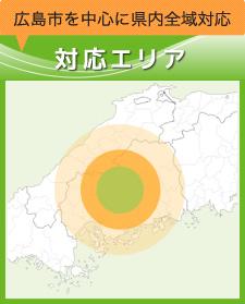 広島市を中心に県内全域対応
