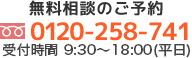 フリーダイヤル 0120-258-741|受付時間 9:30〜18:00(平日)